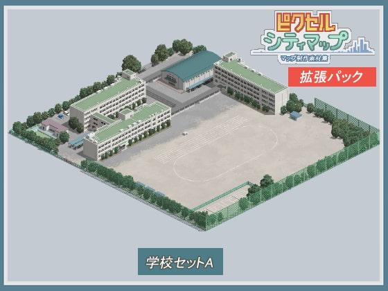 [ピクセル シティマップ] 学校セットA