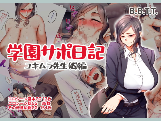 [B.B.T.T.] 学園サポ日記5 ユキムラ先生(45)編