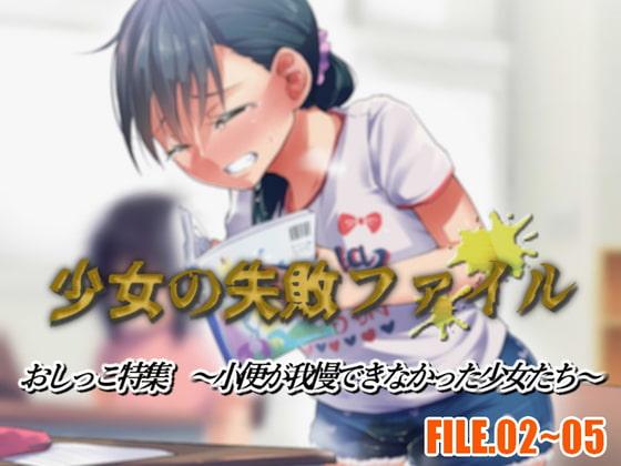 [少女の失敗販売店] 少女の失敗ファイル/おしっこ特集 FILE.02~05~小便が我慢できなかった少女たち~