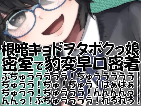 [ケチャップ味のマヨネーズ] 根暗キョドヲタボクっ娘密室で豹変早口密着ぶちゅううううう!ちゅううううう!ぢゅうう!ちゅ!ちゅう!はぁはぁ!ちゅうう!ぢゅううう!んんんんっ!んんっ!ぶぢゅ(略