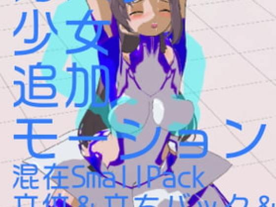 [モーション作成屋] 3Dカスタム少女追加モーション混在SmallPack