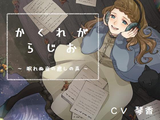 [KOTOKOTO] かくれがらじお ~ 眠れぬ夜の癒しの声 ~