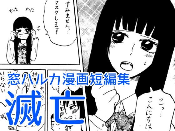 [窓ハルカ] 窓ハルカ漫画短編集 滅亡