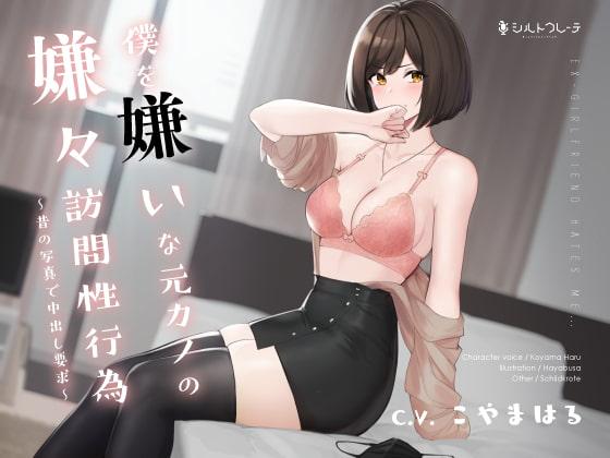 [シルトクレーテ] 僕を嫌いな元カノの嫌々訪問性行為 ~昔の写真で中出し要求~