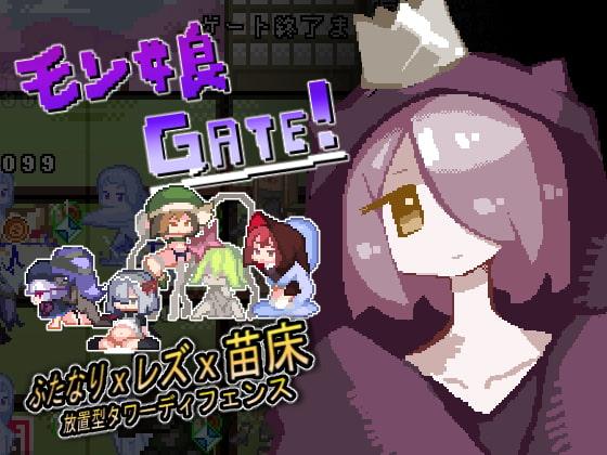 [kurai屋] モン娘GATE!