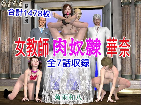 [角雨和八] 女教師 肉奴隷華奈 全7話収録版