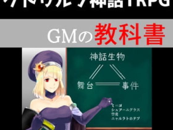 [こずこみゅ] こずみっちょの宇宙一やさしいクトゥルフ神話TRPG GMの教科書