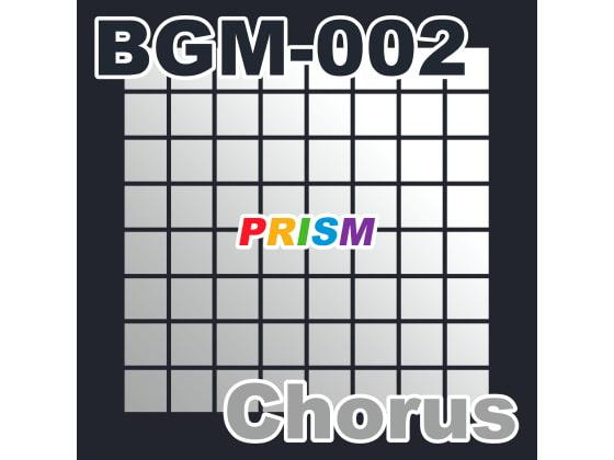 [なないろぼっくす] 【シングル】BGM-002 Chorus/ぷりずむ