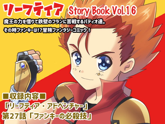 [MAX Revolution] リーフティア Story Book Vol.16