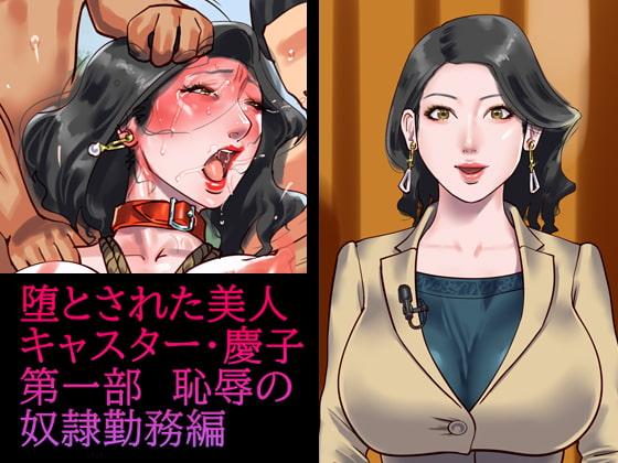 [納屋] 堕とされた美人キャスター・慶子 第一部 恥辱の奴隷勤務編