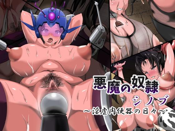 [アスハー] 悪魔の奴隷シノブ~淫虐肉便器の日々~