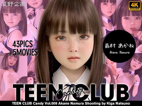 [夏野企画] TEEN CLUB Candy 009 苗村 あかね
