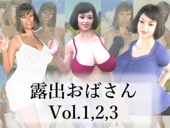 [大人倶楽部] 露出おばさん Vol.1,2,3