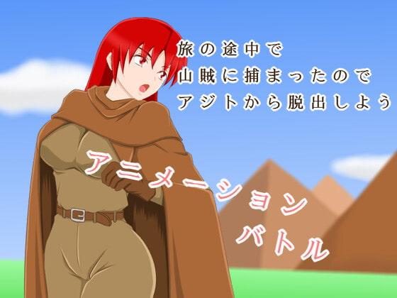 [すみわ] 旅の途中で山賊に捕まったのでアジトから脱出しよう