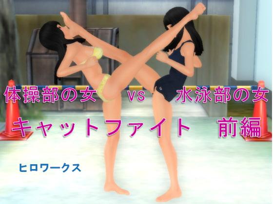 [ヒロ ワークス] 体操部の女vs水泳部の女キャットファイト 前編