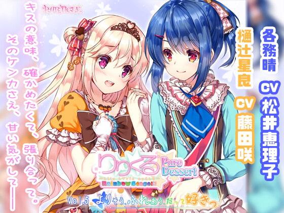 [PARTICLE] 【百合ボイスドラマ】りりくる Rainbow Stage!!! ~Pure Dessert~ Vol.5『よりそう、ふれあう、だって好きっ』