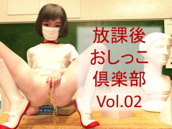 [大人倶楽部] 放課後おしっこ俱楽部Vol.02