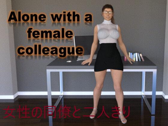 [DanGames] 女性の同僚と二人きり