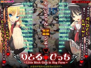 りとる†びっち ~Little Bitch Girls in Hog Farm~