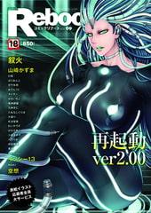 COMIC Reboot(コミックリブート) VOL.09 [ジーウォーク]