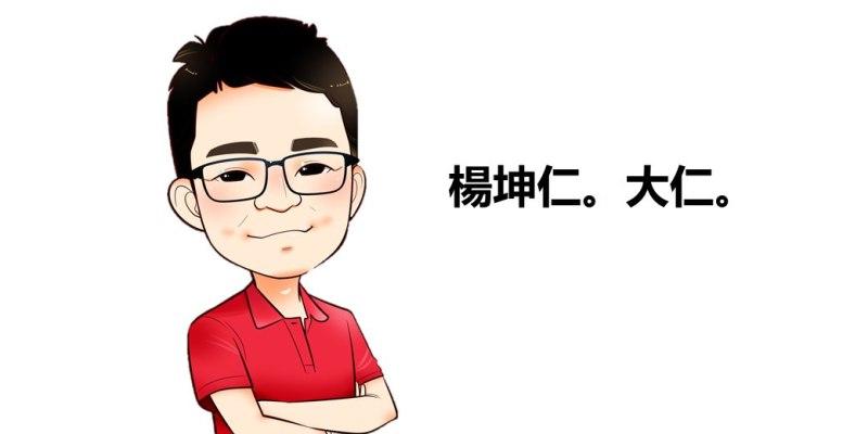 楊坤仁|守破離|新店耕莘醫院