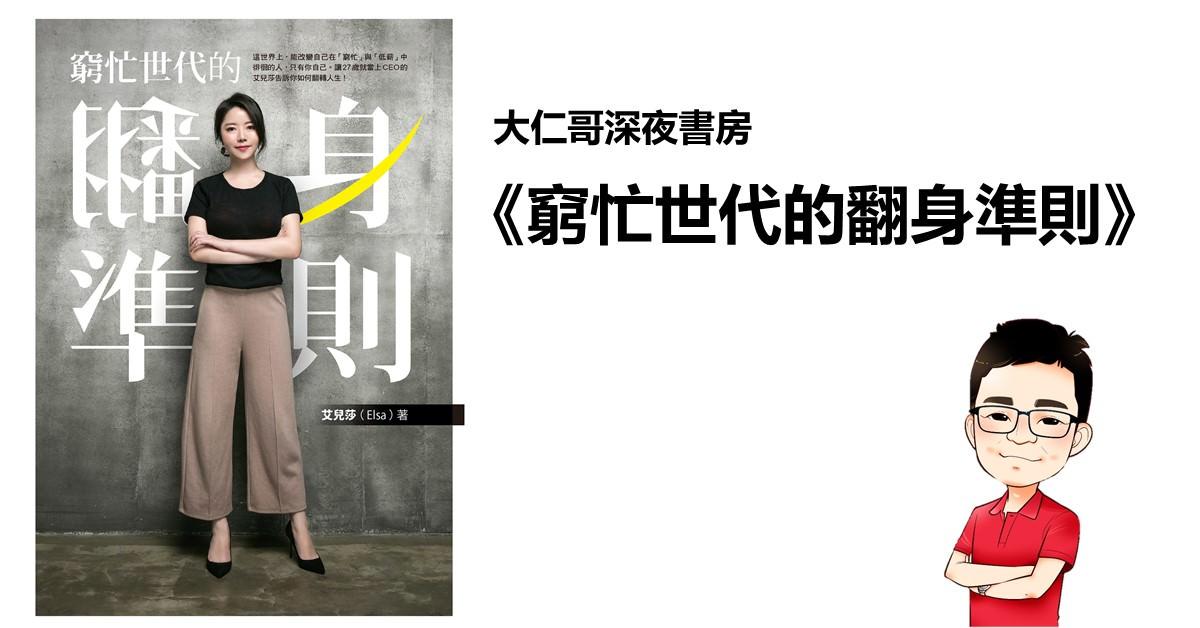 《窮忙世代的翻身準則》【大仁物說書01】