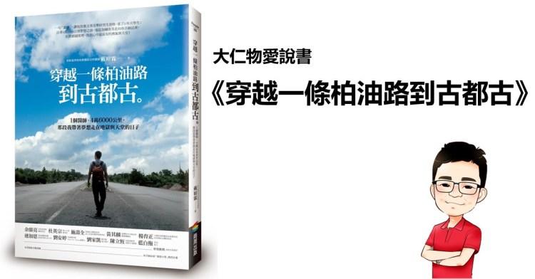 《穿越一條柏油路到古都古》(大仁物愛說書02)