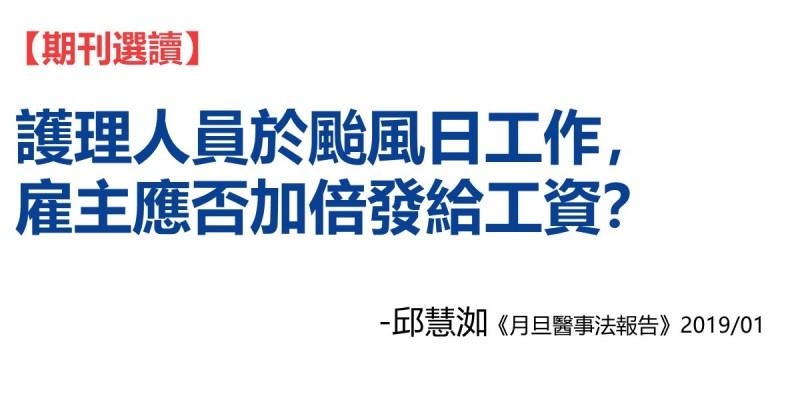 護理人員於颱風日工作,雇主應否加倍發給工資|期刊選讀