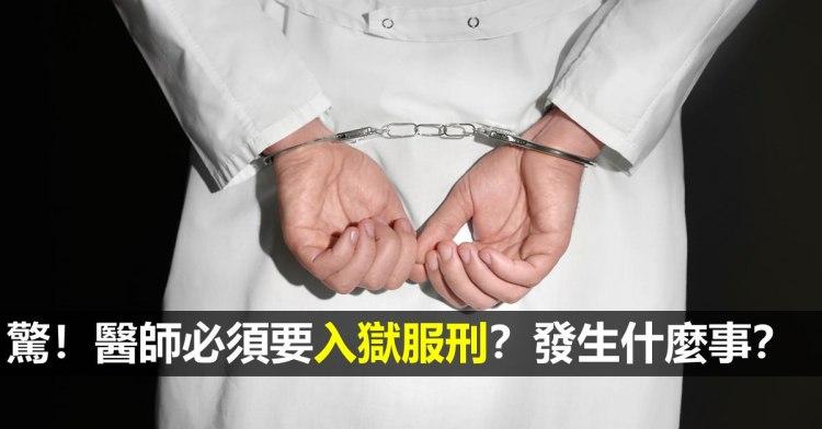 【醫療常規】驚人!醫師必須要入獄服刑!?究竟發生什麼事?