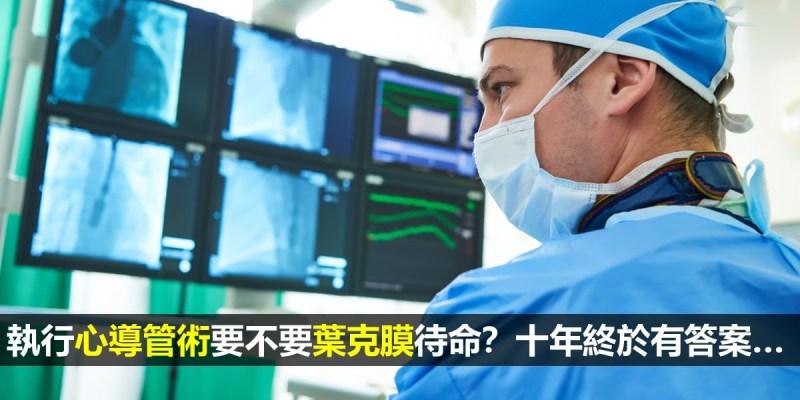 【醫療常規】執行心導管術要不要葉克膜待命?十年終於有答案...