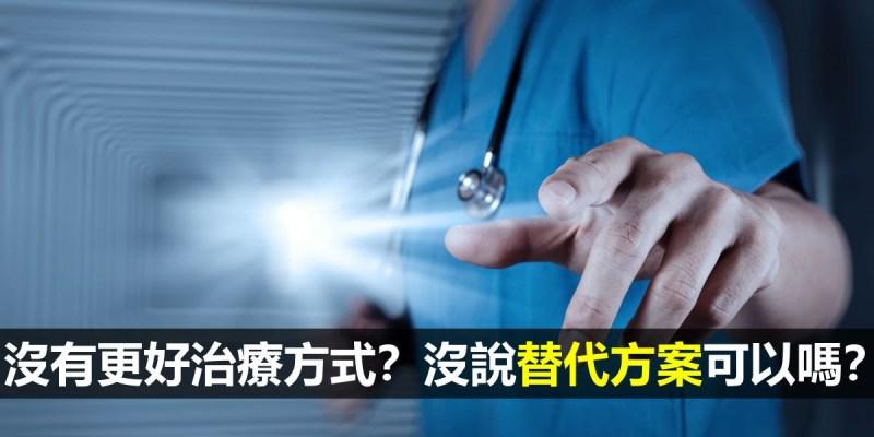 【手術同意書】沒有更好的治療方式?沒說替代方案可以嗎?