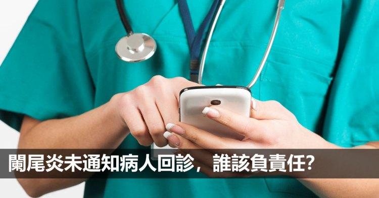 【醫療常規】什麼情況該通知病人回診?闌尾炎未通知病人回診,誰該負責任?