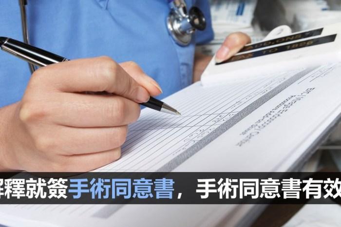 【手術同意書】心導管沒解釋就簽手術同意書,手術同意書有效嗎?