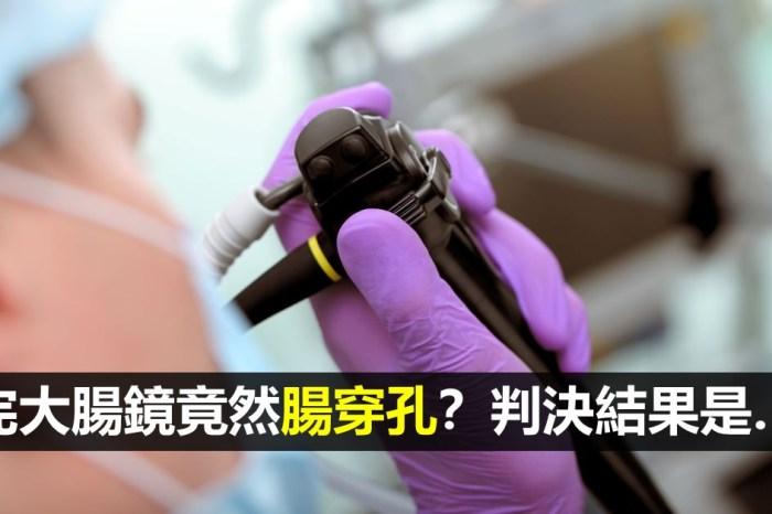 【醫療常規】做完大腸鏡竟然腸穿孔,醫師被告醫療過失,判決結果是…