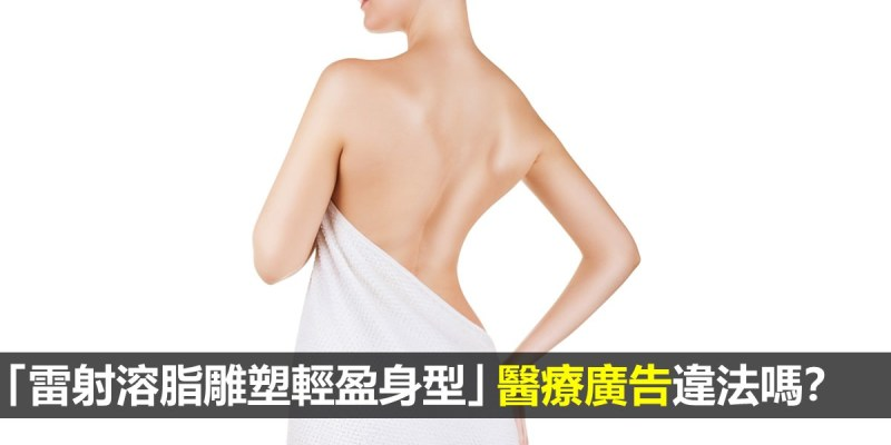 「雷射溶脂雕塑輕盈身型」醫療廣告違法嗎?