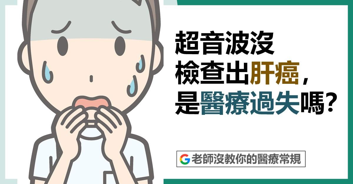 超音波沒檢查出肝癌,是醫療過失嗎? 【醫療常規】