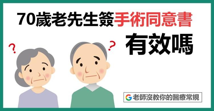 70歲老先生簽的手術同意書有效嗎? 【手術同意書】