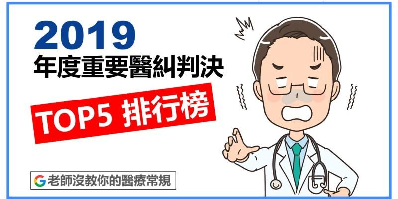 2019年度重要醫糾判決TOP5排行榜