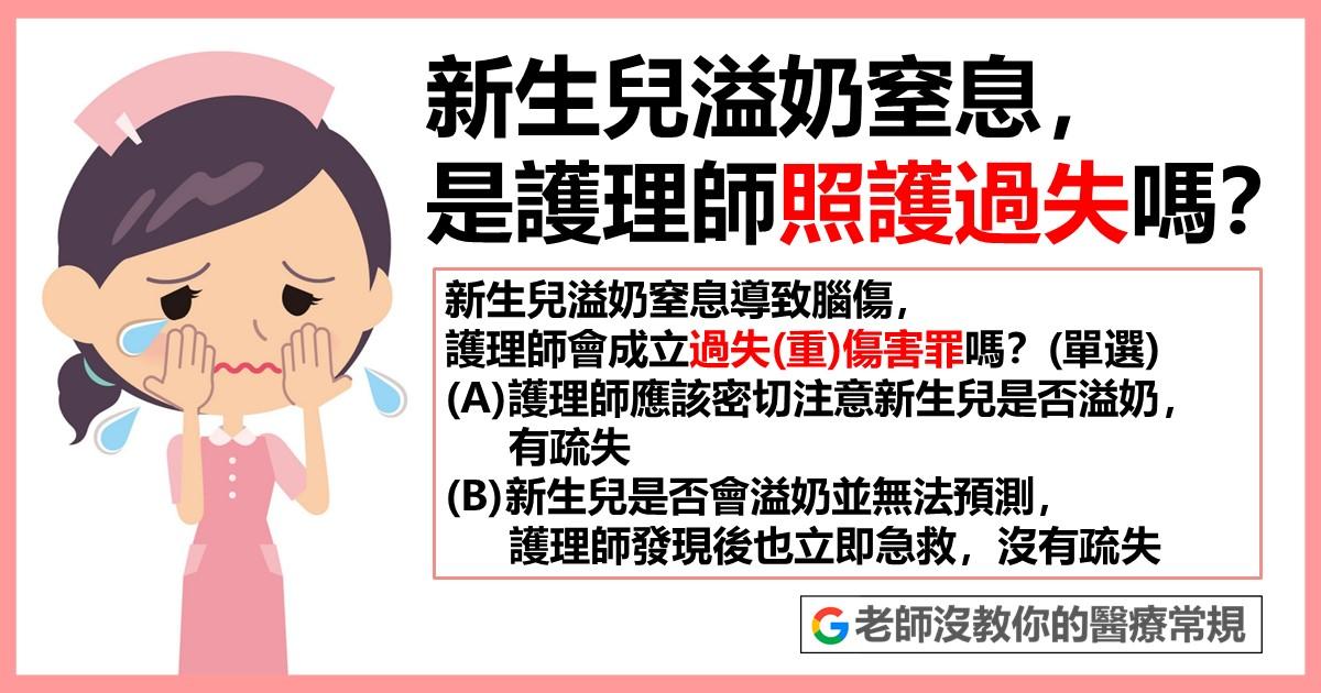 新生兒溢奶窒息,是護理師照護過失嗎?|【醫療常規】