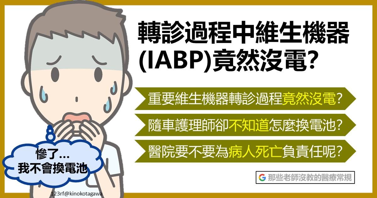 轉診過程中維生機器(IABP)竟然沒電?|醫院管理
