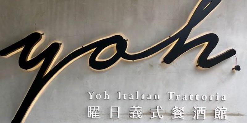 「台北大安區」寵物友善的餐酒館「Yoh曜日義式餐酒館」店家還有獨立的包廂很適合朋友聚會可以來~