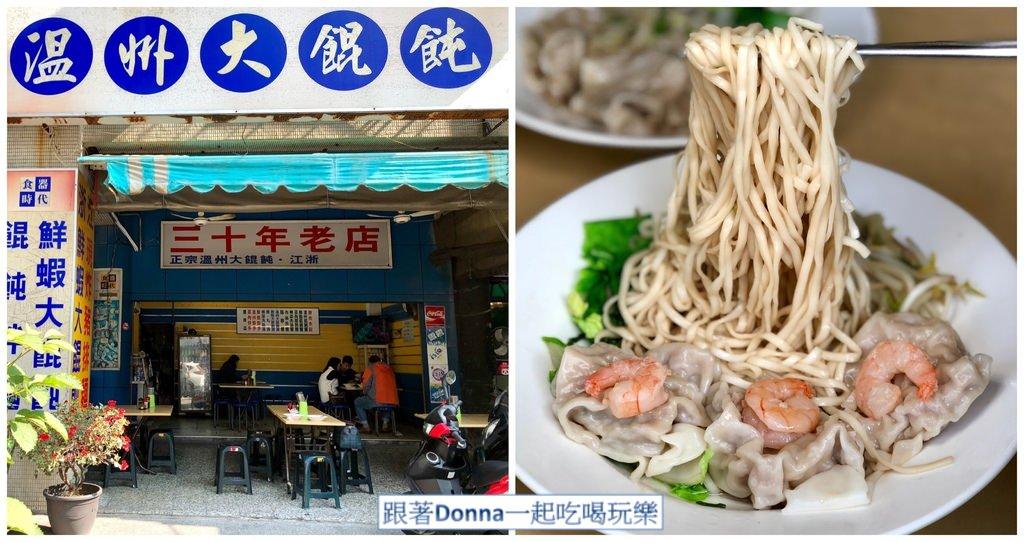 「台南東區」主打大餛飩的三十年老店「食器時代溫州大餛飩」