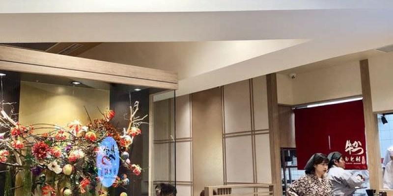 「新北林口區」日本超好吃的炸牛排來台灣開店拉~就開在林口三井OUTLET!「牛かつもと村」- 台灣店