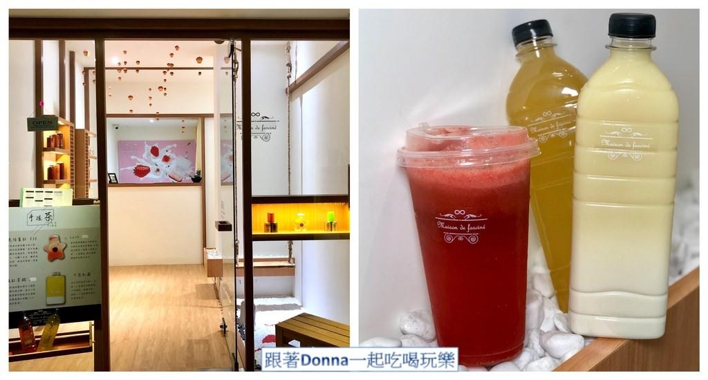 「台北中山區」食材新鮮天然,主打清香檸檬系列的飲品「Maison De fascine-瑪軒德斯清香雅致茶品」
