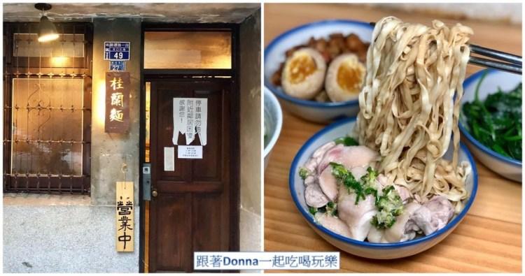 【台中美食】桂蘭麵 巷弄內擁有老宅風格的文青小吃店