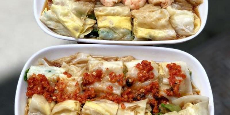「新北永和區」早餐能吃到腸粉真的是一大滿足~「李記正宗廣東腸粉」