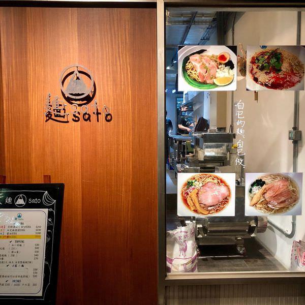 「台北中山區」佐藤精肉店的新品牌「麵SATO」門口的牆上寫著「自己的麵自己做」很有特色!
