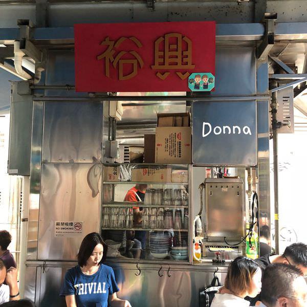 「香港中環站」中環必吃早餐~沒有早起排隊絕對吃不到!「裕興大排檔」