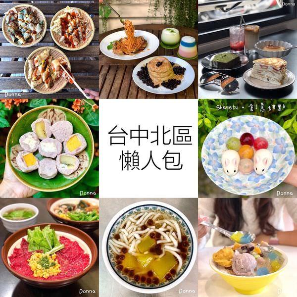 台中北區美食懶人包