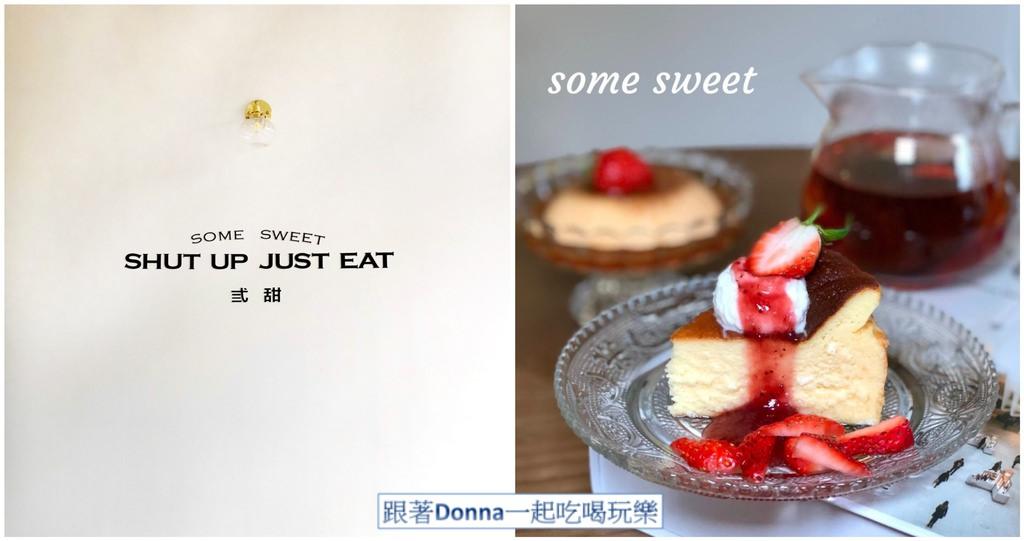 「桃園」藝文特區附近新開幕的唯美韓系咖啡廳「弎甜some sweet」